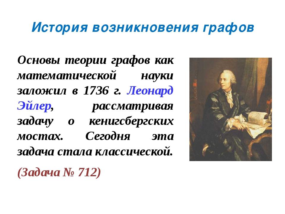 История возникновения графов Основы теории графов как математической науки за...