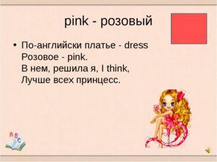 pink - розовый По-английски платье - dress Розовое - pink. В нем, решила я, I