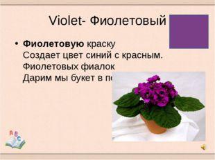Violet- Фиолетовый Фиолетовуюкраску Создает цвет синий с красным. Фиолетовы