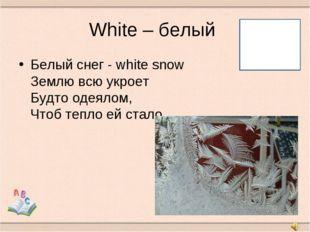 White – белый Белый снег - white snow Землю всю укроет Будто одеялом, Чтоб те