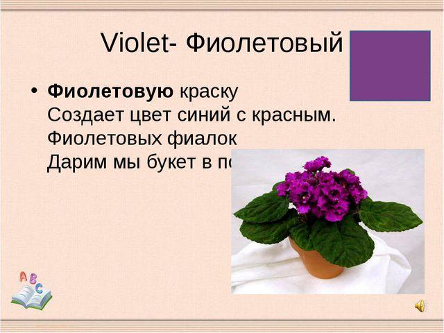 Violet- Фиолетовый Фиолетовуюкраску Создает цвет синий с красным. Фиолетовы...