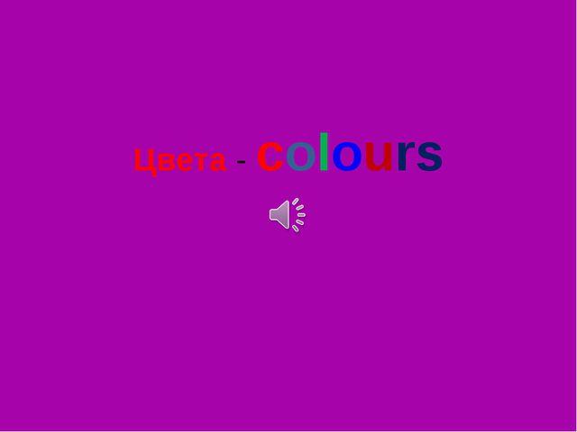 Цвета - colours