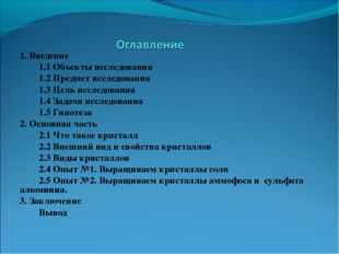 1. Введение 1.1 Объекты исследования 1.2 Предмет исследования 1.3 Цель исслед