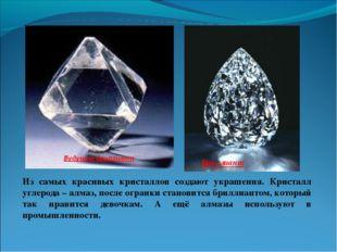 Из самых красивых кристаллов создают украшения. Кристалл углерода – алмаз, по