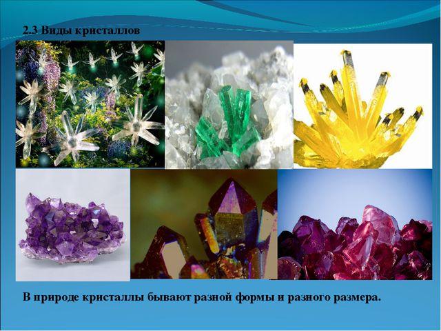 2.3 Виды кристаллов  В природе кристаллы бывают разной формы и разного разме...