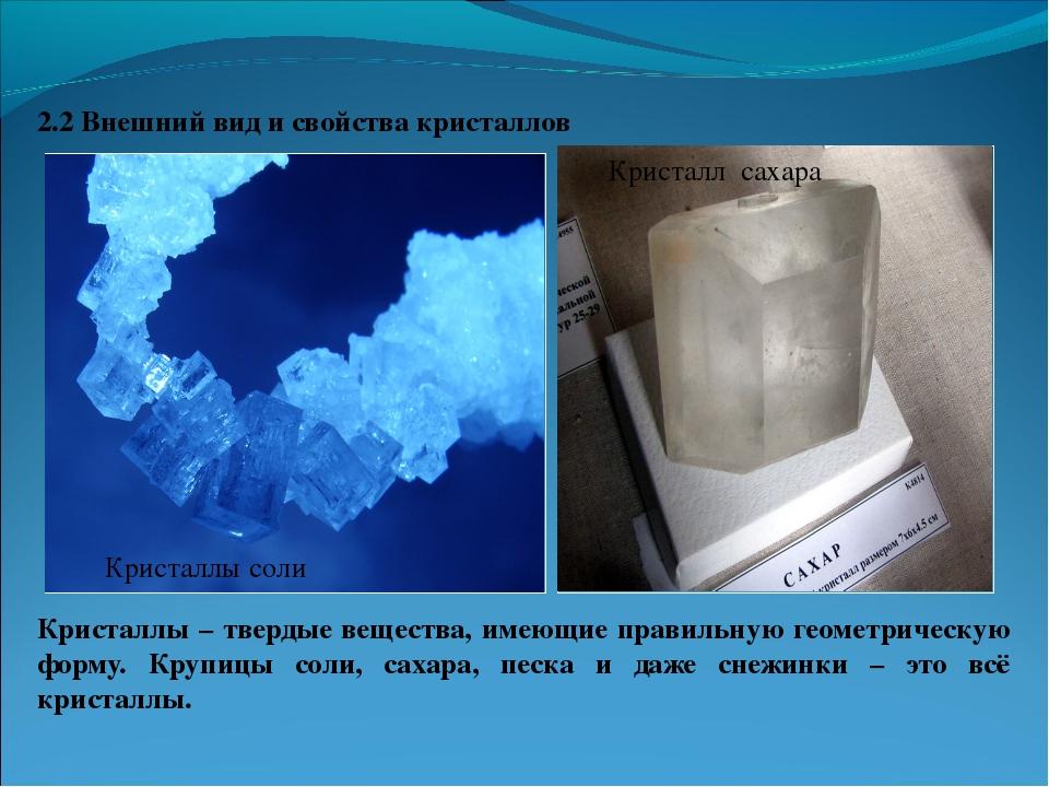 2.2 Внешний вид и свойства кристаллов  Кристаллы – твердые вещества, имеющи...
