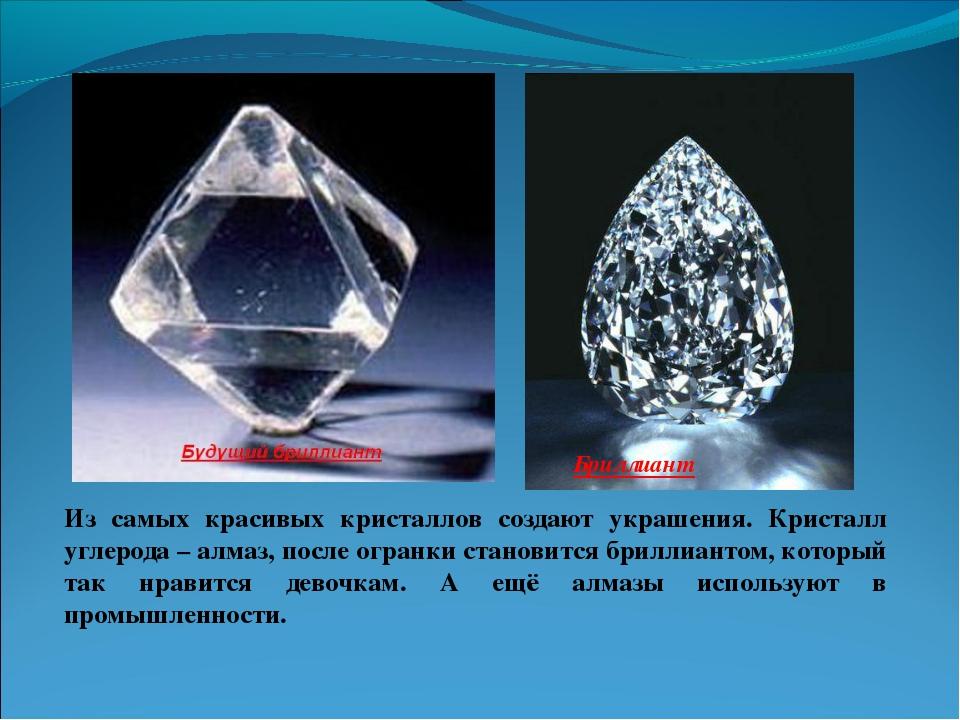 Из самых красивых кристаллов создают украшения. Кристалл углерода – алмаз, по...