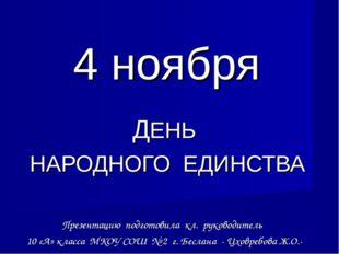 4 ноября ДЕНЬ НАРОДНОГО ЕДИНСТВА Презентацию подготовила кл. руководитель 10