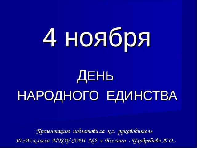 4 ноября ДЕНЬ НАРОДНОГО ЕДИНСТВА Презентацию подготовила кл. руководитель 10...