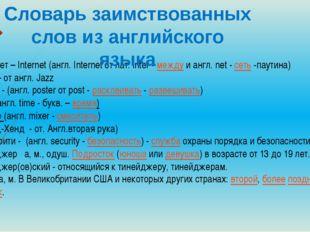 Интернет – Internet (англ. Internet от лат. inter - между и англ. net - сеть
