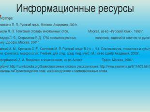Информационные ресурсы Литература: Касаткина Л. Л. Русский язык, Москва, Акад