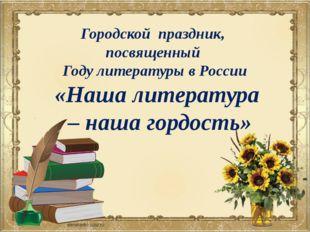 Городской праздник, посвященный Году литературы в России «Наша литература – н