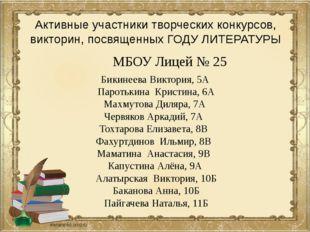 Активные участники творческих конкурсов, викторин, посвященных ГОДУ ЛИТЕРАТУР