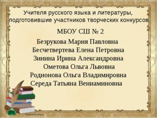 Учителя русского языка и литературы, подготовившие участников творческих конк