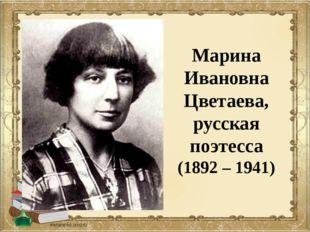 Марина Ивановна Цветаева, русская поэтесса (1892 – 1941)
