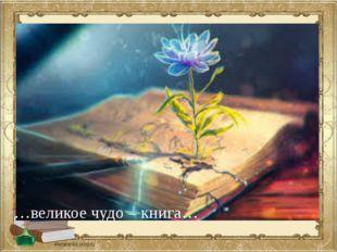 …великое чудо – книга…