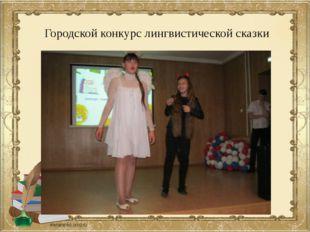Городской конкурс лингвистической сказки