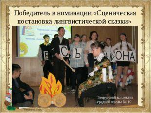Победитель в номинации «Сценическая постановка лингвистической сказки» Творче