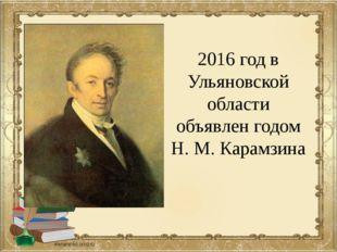 2016 год в Ульяновской области объявлен годом Н. М. Карамзина
