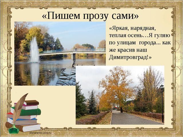 «Пишем прозу сами» «Яркая, нарядная, теплая осень…Я гуляю по улицам города......