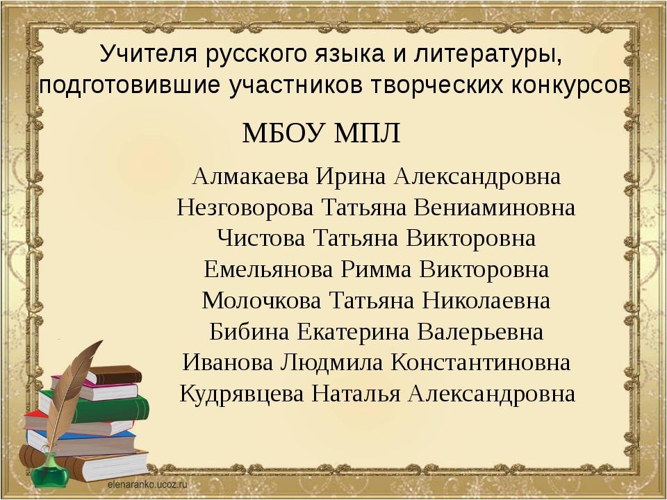 Учителя русского языка и литературы, подготовившие участников творческих конк...