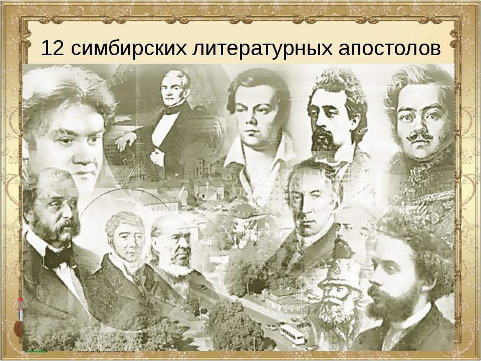 12 симбирских литературных апостолов