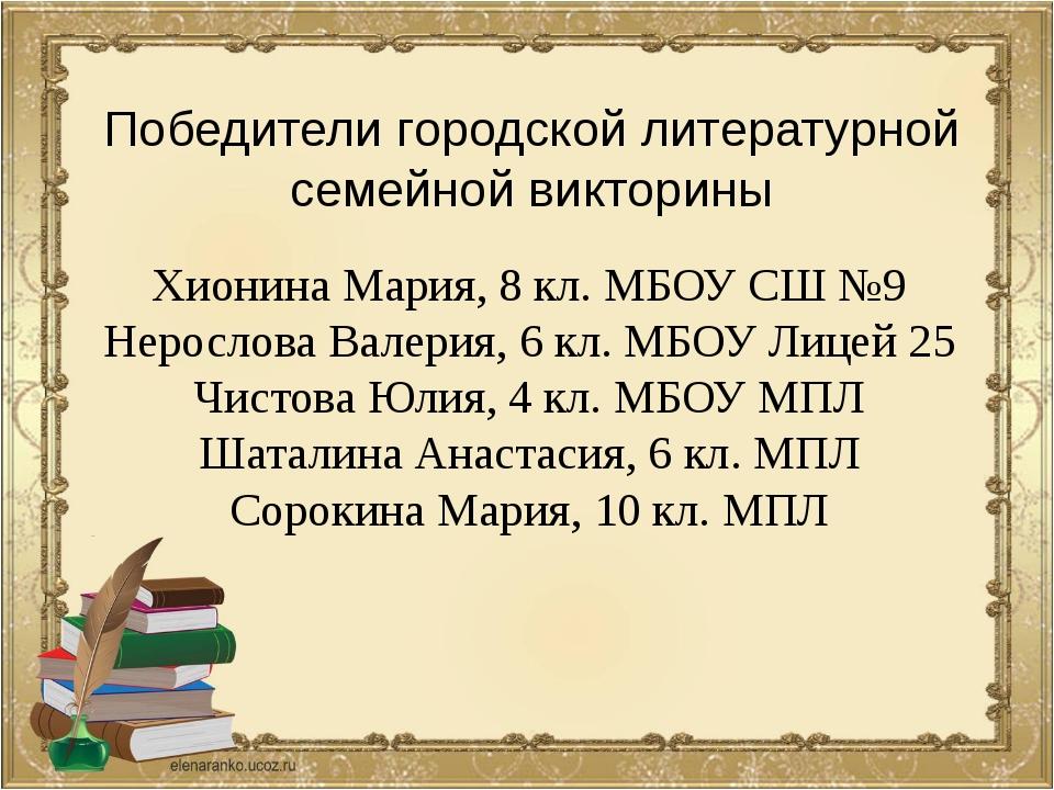 Победители городской литературной семейной викторины Хионина Мария, 8 кл. МБО...