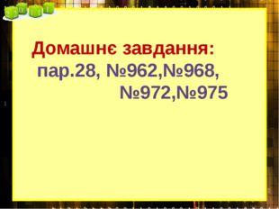 Домашнє завдання: пар.28, №962,№968, №972,№975
