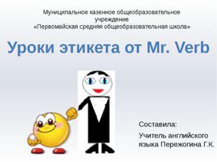 Уроки этикета от Mr. Verb Муниципальное казенное общеобразовательное учрежден