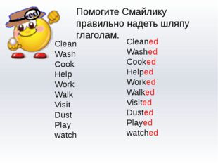 Помогите Смайлику правильно надеть шляпу глаголам. Clean Wash Cook Help Work