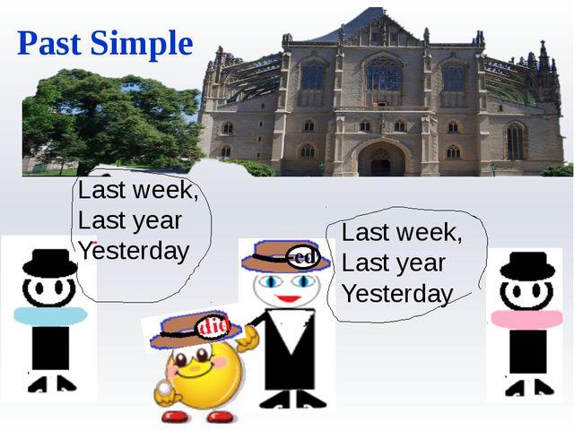 Past Simple Last week, Last year Yesterday Last week, Last year Yesterday