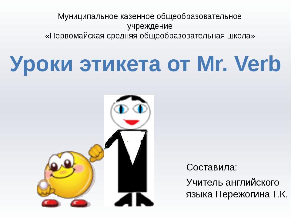 Уроки этикета от Mr. Verb Муниципальное казенное общеобразовательное учрежден...