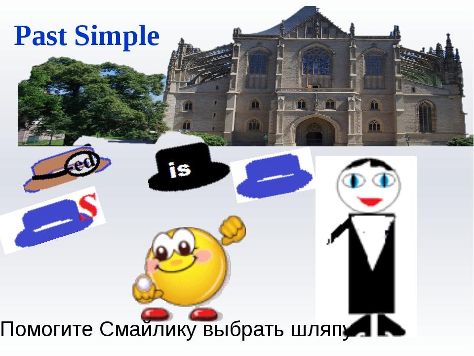 Past Simple Помогите Смайлику выбрать шляпу.