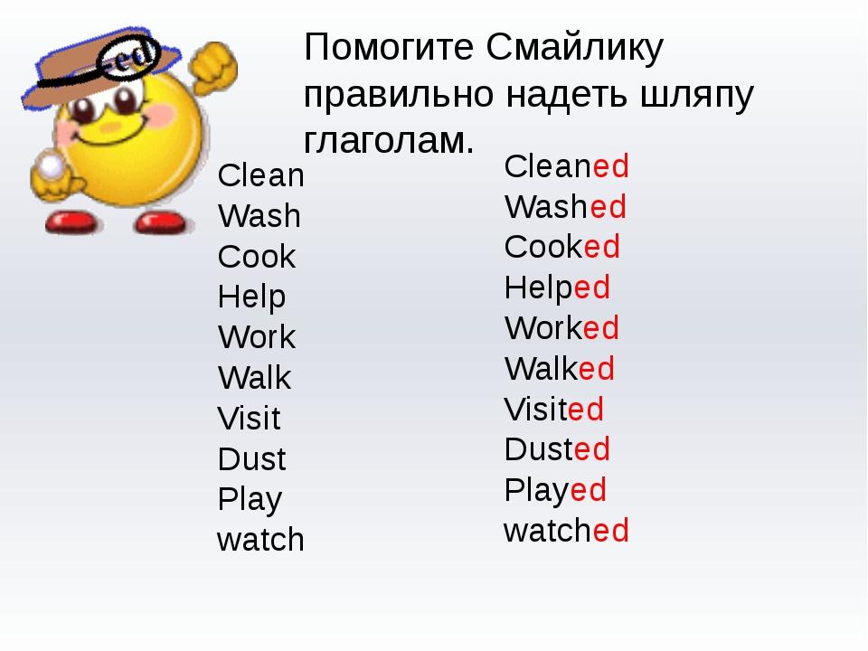 Помогите Смайлику правильно надеть шляпу глаголам. Clean Wash Cook Help Work...