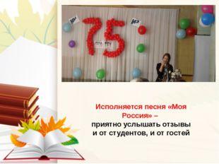 Исполняется песня «Моя Россия» – приятно услышать отзывы и от студентов, и о