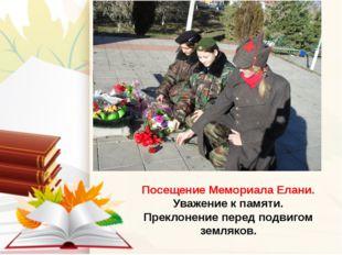Посещение Мемориала Елани. Уважение к памяти. Преклонение перед подвигом зем