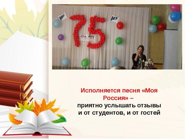 Исполняется песня «Моя Россия» – приятно услышать отзывы и от студентов, и о...