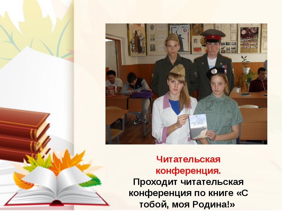 Читательская конференция. Проходит читательская конференция по книге «С тобо...