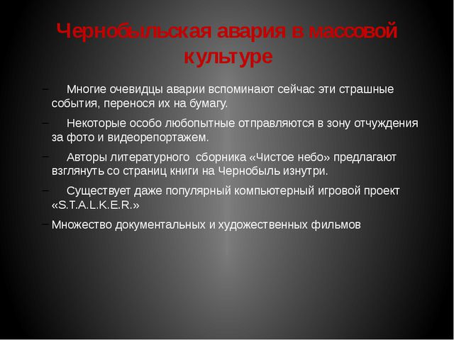 Чернобыльская авария в массовой культуре Многие очевидцы аварии вспоминают с...