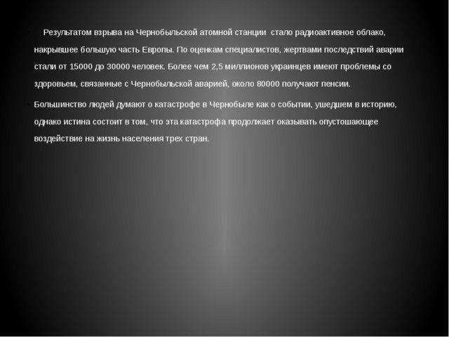 Результатом взрыва на Чернобыльской атомной станции стало радиоактивное обла...