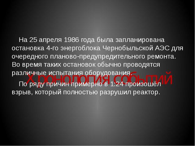 Хронология событий На 25 апреля 1986 года была запланирована остановка 4-го...