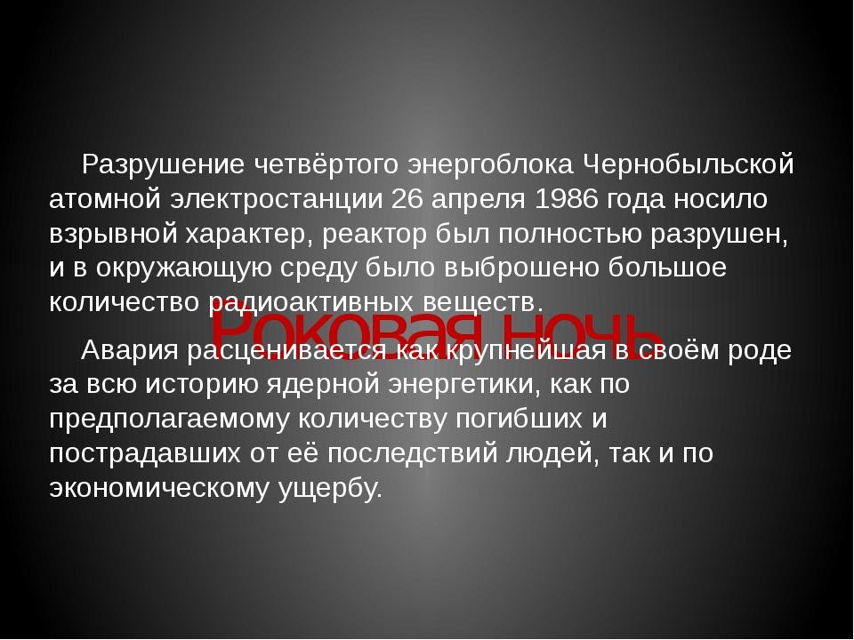 Роковая ночь Разрушение четвёртого энергоблока Чернобыльской атомной электр...