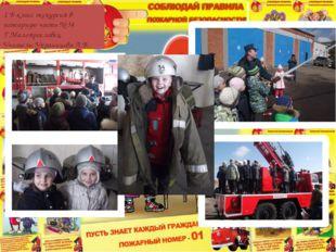 1 Б класс экскурсия в пожарную часть № 34 Г.Малоярославец Учитель: Украинцева