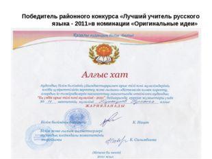 * СШ № 4 Жалтыр Победитель районного конкурса «Лучший учитель русского языка