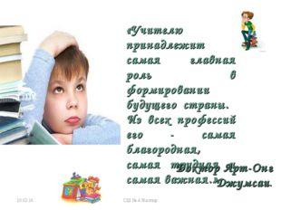 * СШ № 4 Жалтыр «Учителю принадлежит самая главная роль в формировании будуще