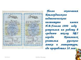 * СШ № 4 Жалтыр После окончания Кзылординского педагогического института имен