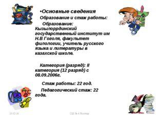 * СШ № 4 Жалтыр Основные сведения Образование и стаж работы: Образование: Кыз