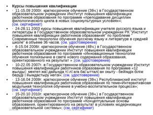 * СШ № 4 Жалтыр Курсы повышения квалификации · 11-15.09 2000г. краткосрочное