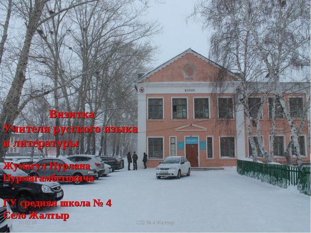 * СШ № 4 Жалтыр Визитка Учителя русского языка и литературы Жумагул Нурлана Н...