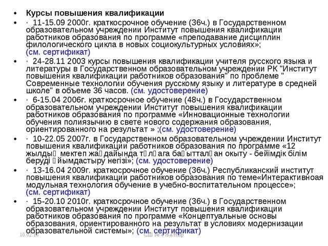 * СШ № 4 Жалтыр Курсы повышения квалификации · 11-15.09 2000г. краткосрочное...